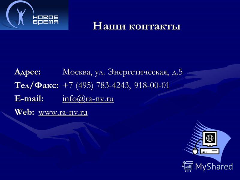 Наши контакты Наши контакты Адрес:Москва, ул. Энергетическая, д.5 Тел/Факс:+7 (495) 783-4243, 918-00-01 E-mail:info@ra-nv.ru Web:www.ra-nv.ru