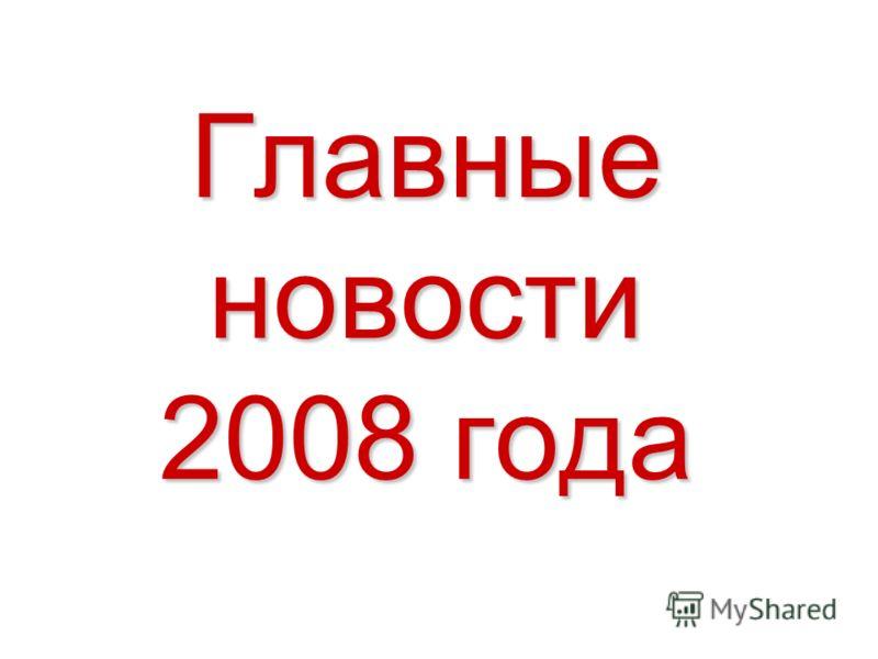 Главные новости 2008 года