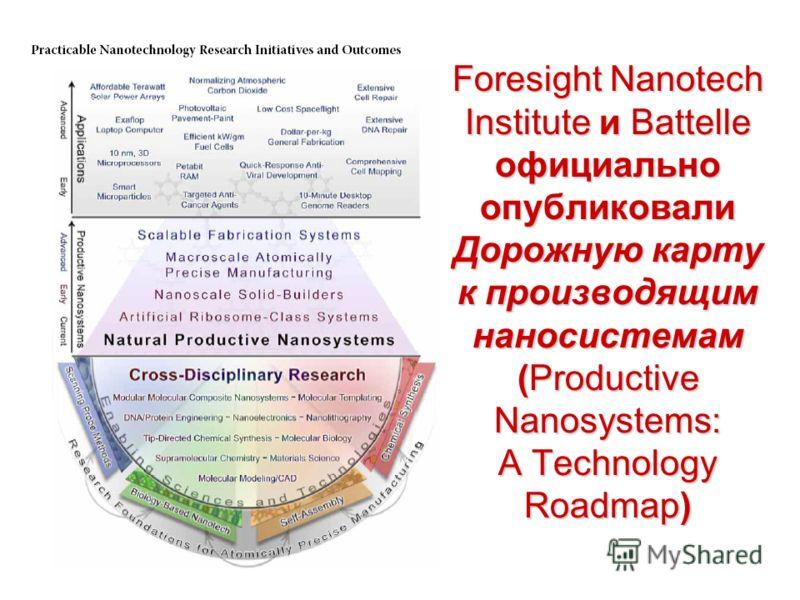 Foresight Nanotech Institute и Battelle официально опубликовали Дорожную карту к производящим наносистемам (Productive Nanosystems: A Technology Roadmap)