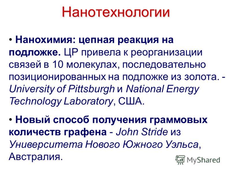 Нанотехнологии Нанохимия: цепная реакция на подложке. ЦР привела к реорганизации связей в 10 молекулах, последовательно позиционированных на подложке из золота. - University of Pittsburgh и National Energy Technology Laboratory, США. Новый способ пол