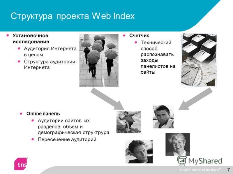 7 Структура проекта Web Index Установочное исследование Аудитория Интернета в целом Структура аудитории Интернета Online панель Аудитории сайтов их разделов: объем и демографическая структрура Пересечение аудиторий Счетчик Технический способ распозна