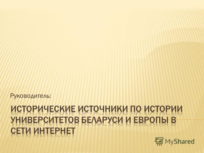 Руководитель: