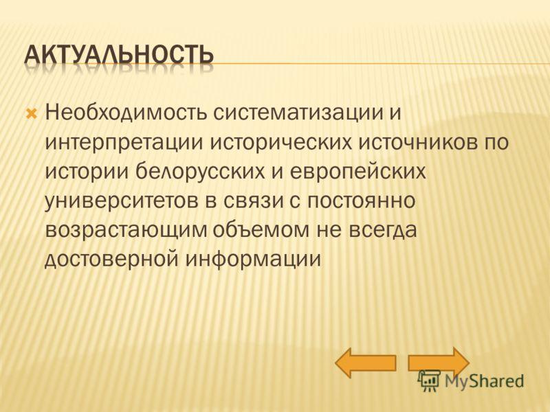 Необходимость систематизации и интерпретации исторических источников по истории белорусских и европейских университетов в связи с постоянно возрастающим объемом не всегда достоверной информации