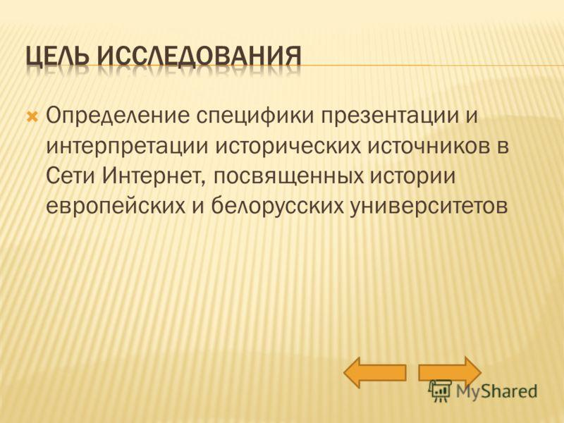 Определение специфики презентации и интерпретации исторических источников в Сети Интернет, посвященных истории европейских и белорусских университетов