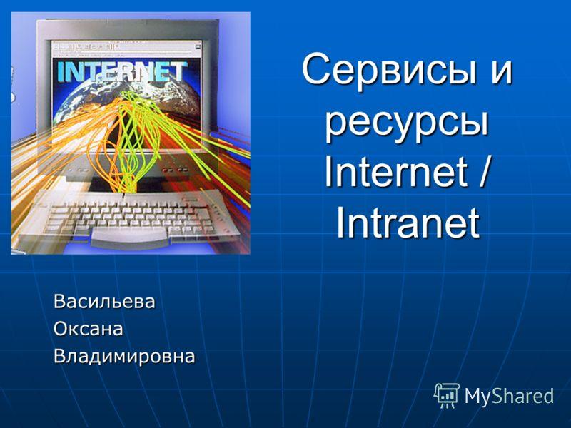 Сервисы и ресурсы Internet / Intranet ВасильеваОксанаВладимировна