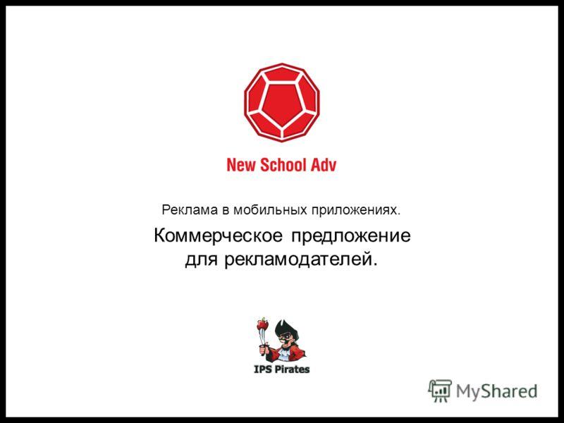 Реклама в мобильных приложениях. Коммерческое предложение для рекламодателей.