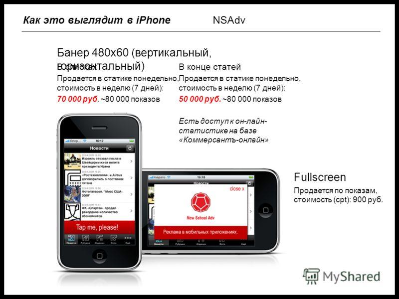 Банер 480х60 (вертикальный, горизонтальный) NSAdvКак это выглядит в iPhone В списках Продается в статике понедельно, стоимость в неделю (7 дней): 70 000 руб. ~80 000 показов В конце статей Продается в статике понедельно, стоимость в неделю (7 дней):