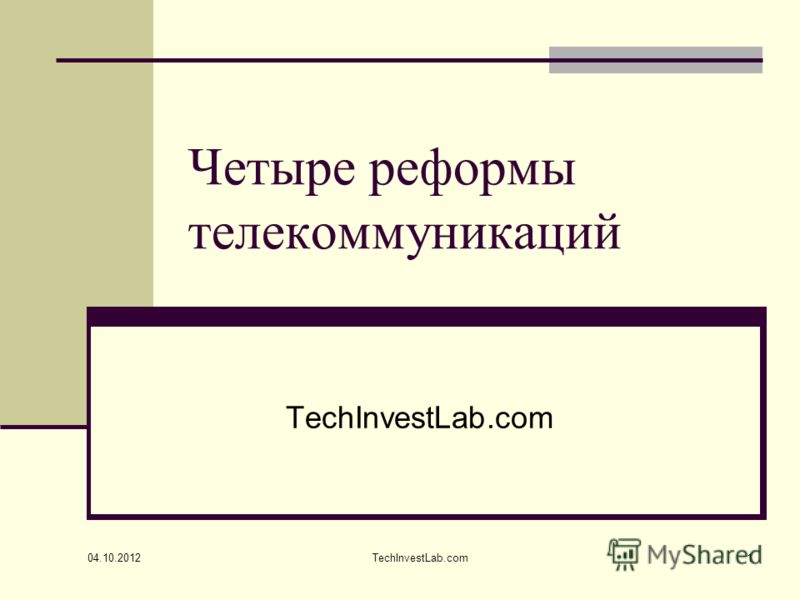 21.08.2012 TechInvestLab.com1 Четыре реформы телекоммуникаций TechInvestLab.com