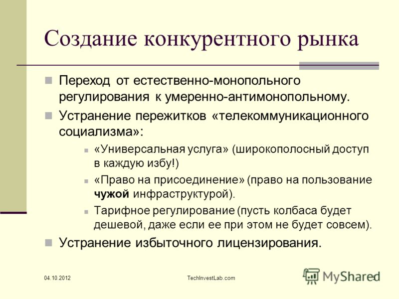21.08.2012 TechInvestLab.com5 Создание конкурентного рынка Переход от естественно-монопольного регулирования к умеренно-антимонопольному. Устранение пережитков «телекоммуникационного социализма»: «Универсальная услуга» (широкополосный доступ в каждую