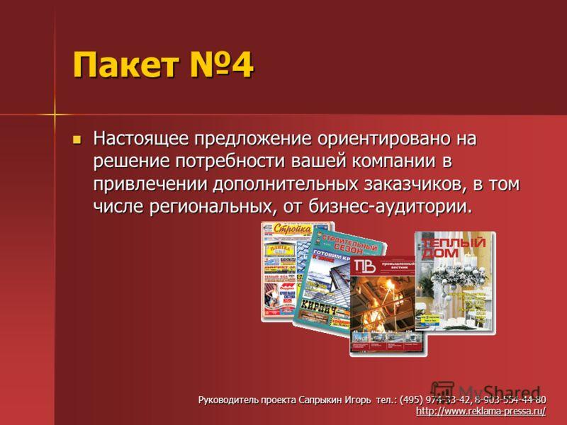 Пакет 4 Настоящее предложение ориентировано на решение потребности вашей компании в привлечении дополнительных заказчиков, в том числе региональных, от бизнес-аудитории. Настоящее предложение ориентировано на решение потребности вашей компании в прив