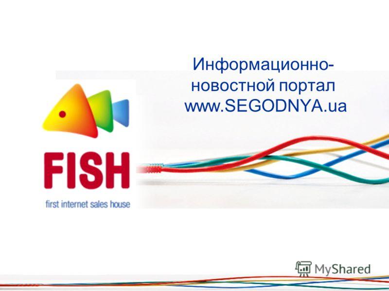 Информационно- новостной портал www.SEGODNYA.ua