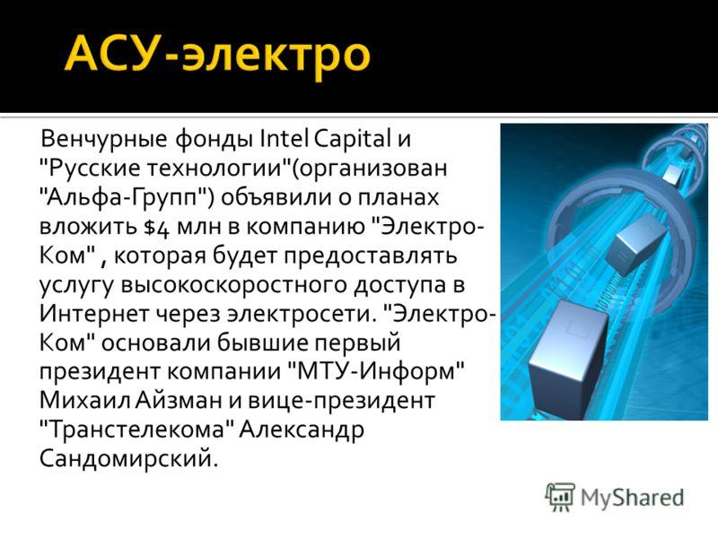 Венчурные фонды Intel Capital и