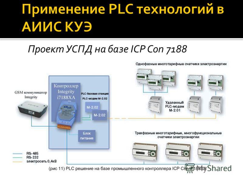 Проект УСПД на базе ICP Con 7188