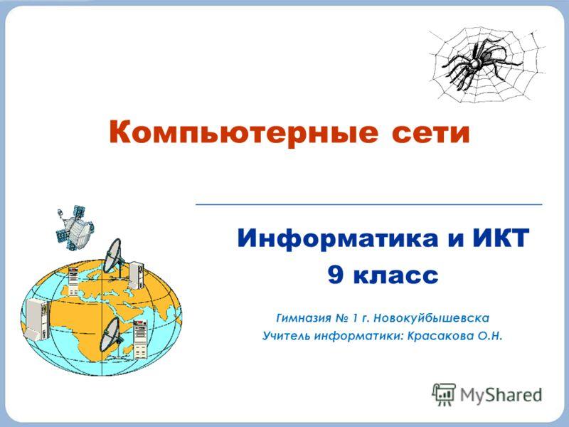 Компьютерные сети Информатика и ИКТ 9 класс Гимназия 1 г. Новокуйбышевска Учитель информатики: Красакова О.Н.