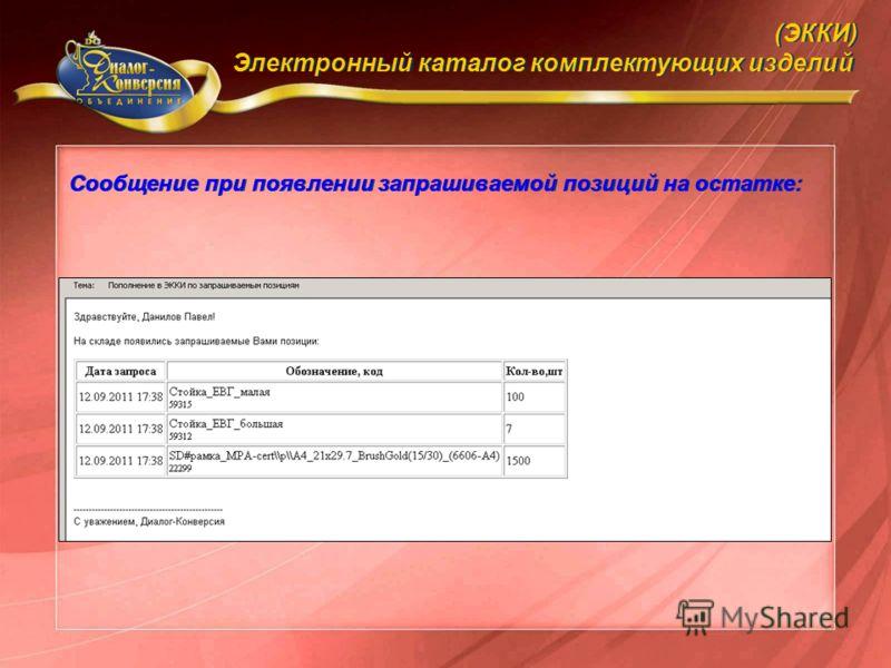Сообщение при появлении запрашиваемой позиций на остатке: (ЭККИ) Электронный каталог комплектующих изделий (ЭККИ) Электронный каталог комплектующих изделий