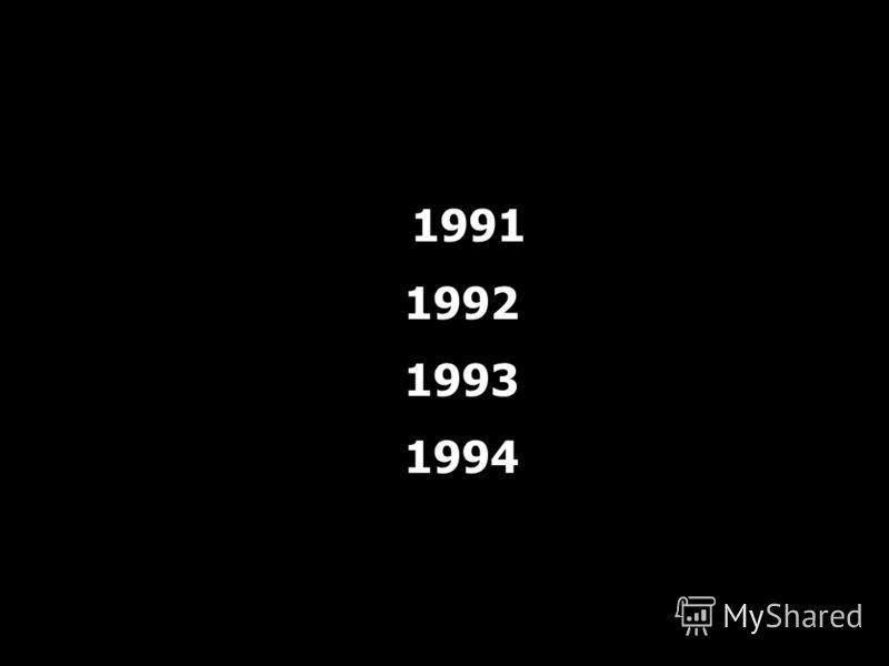 1991 1992 1993 1994