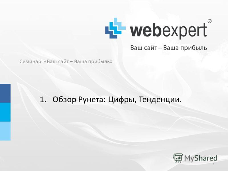 Семинар: «Ваш сайт – Ваша прибыль» 1.Обзор Рунета: Цифры, Тенденции. 2
