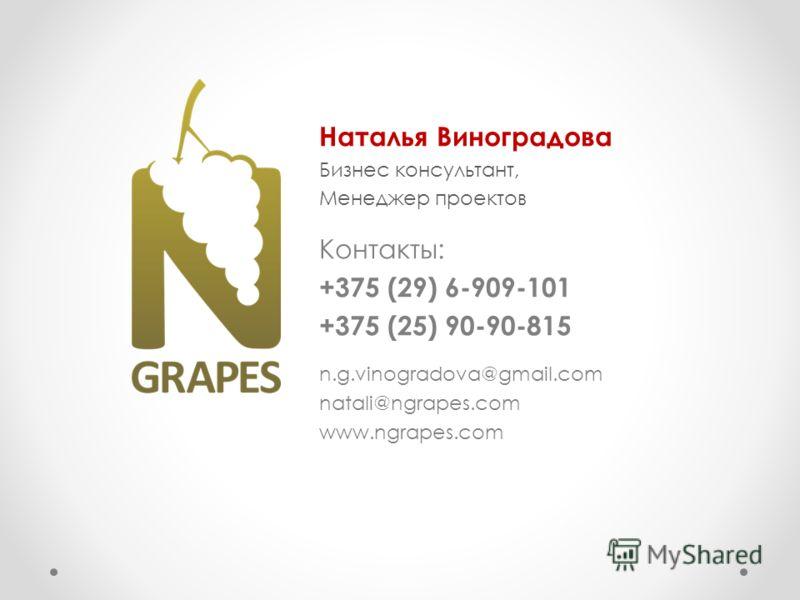 Наталья Виноградова Бизнес консультант, Менеджер проектов Контакты: +375 (29) 6-909-101 +375 (25) 90-90-815 n.g.vinogradova@gmail.com natali@ngrapes.com www.ngrapes.com