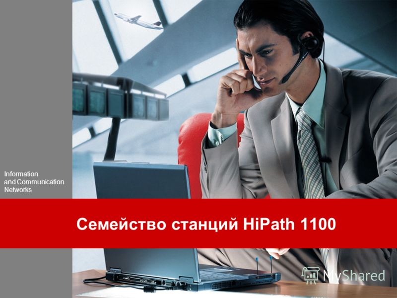 9,825,461,087,64 10,91 6,00 0,00 8,00 Information and Communication Networks Семейство станций HiPath 1100