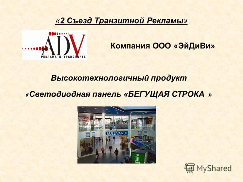 «2 Съезд Транзитной Рекламы» Высокотехнологичный продукт « Светодиодная панель «БЕГУЩАЯ СТРОКА » Компания ООО «ЭйДиВи»