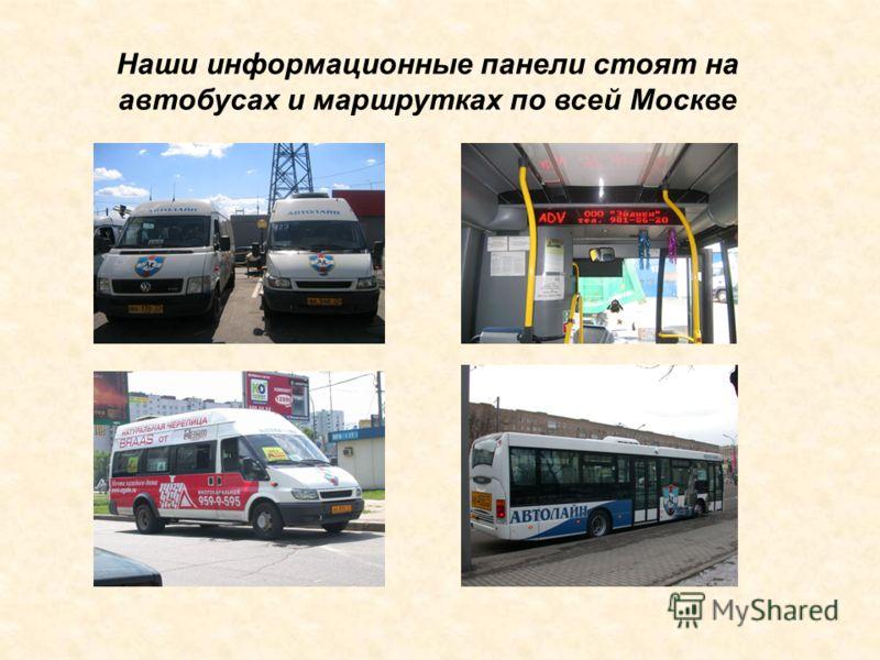 Наши информационные панели стоят на автобусах и маршрутках по всей Москве