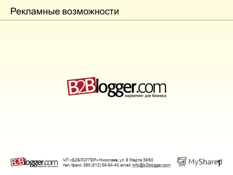 ЧП «Б2БЛОГГЕР» Николаев, ул. 8 Марта 39/60 тел./факс: 380 (512) 58-64-40, email: info@b2blogger.com Рекламные возможности 1