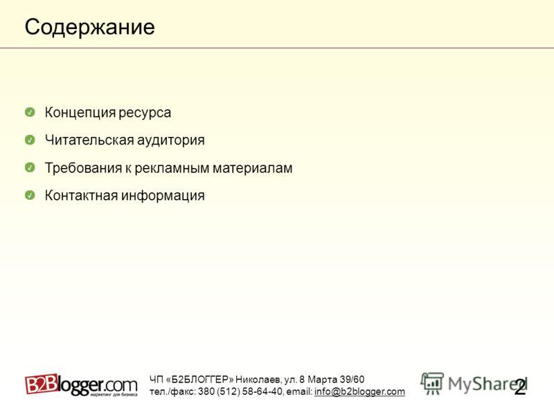 Содержание Концепция ресурса Читательская аудитория Требования к рекламным материалам Контактная информация 2 ЧП «Б2БЛОГГЕР» Николаев, ул. 8 Марта 39/60 тел./факс: 380 (512) 58-64-40, email: info@b2blogger.com