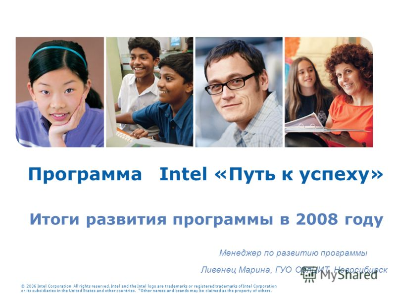 © 2006 Intel Corporation. All rights reserved. Intel and the Intel logo are trademarks or registered trademarks of Intel Corporation or its subsidiaries in the United States and other countries. *Other names and brands may be claimed as the property