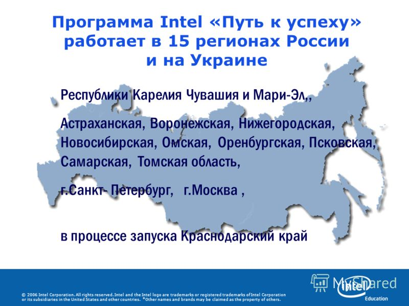 Copyright © 2006, Intel Corporation. All rights reserved. © 2006 Intel Corporation. All rights reserved. Intel and the Intel logo are trademarks or registered trademarks of Intel Corporation or its subsidiaries in the United States and other countrie