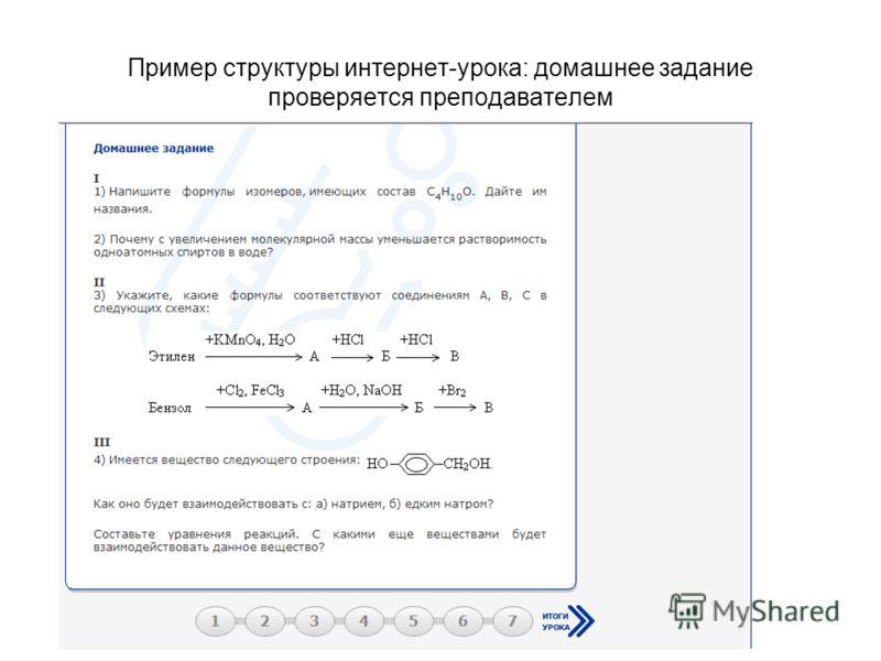 Пример структуры интернет-урока: домашнее задание проверяется преподавателем