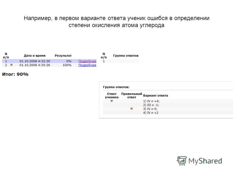 Например, в первом варианте ответа ученик ошибся в определении степени окисления атома углерода