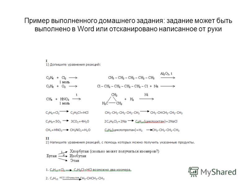 Пример выполненного домашнего задания: задание может быть выполнено в Word или отсканировано написанное от руки