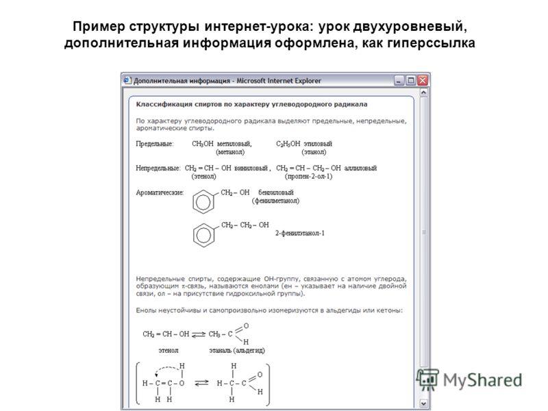 Пример структуры интернет-урока: урок двухуровневый, дополнительная информация оформлена, как гиперссылка
