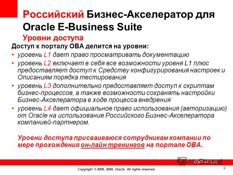 Copyright © 2006, 2008, Oracle. All rights reserved. 8 Российский Бизнес-Акселератор для Оracle E-Business Suite Уровни доступа Доступ к порталу OBA делится на уровни: уровень L1 дает право просматривать документацию уровень L2 включает в себя все во