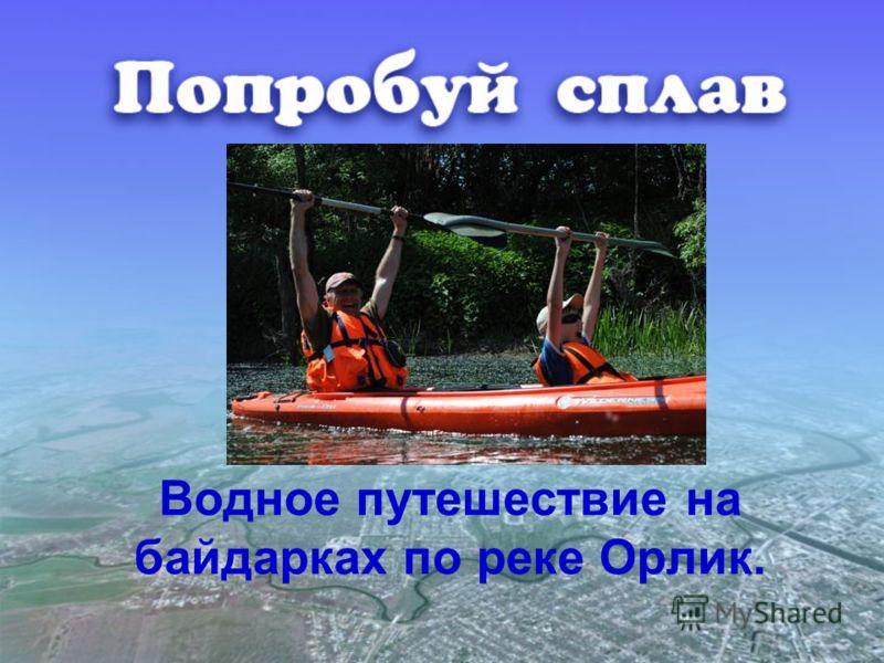 Водное путешествие на байдарках по реке Орлик.