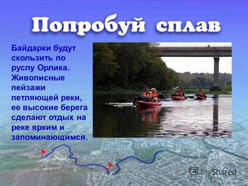 Байдарки будут скользить по руслу Орлика. Живописные пейзажи петляющей реки, ее высокие берега сделают отдых на реке ярким и запоминающимся.