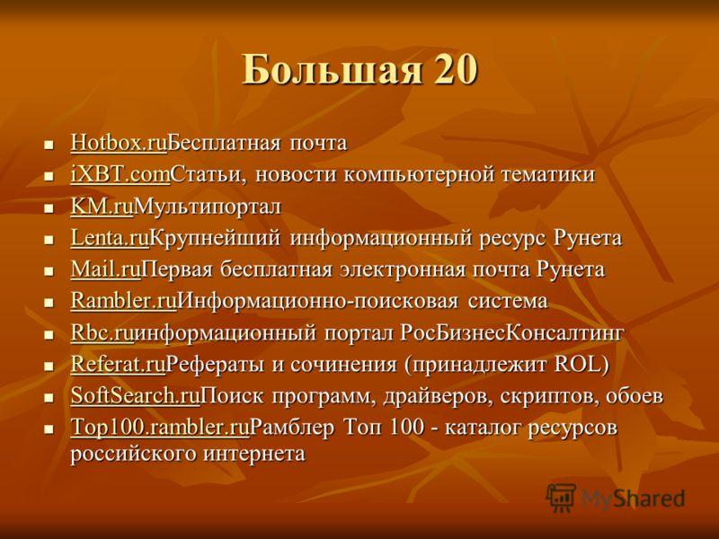 Большая 20 Hotbox.ruБесплатная почта Hotbox.ruБесплатная почта Hotbox.ru iXBT.comСтатьи, новости компьютерной тематики iXBT.comСтатьи, новости компьютерной тематики iXBT.com KM.ruМультипортал KM.ruМультипортал KM.ru Lenta.ruКрупнейший информационный