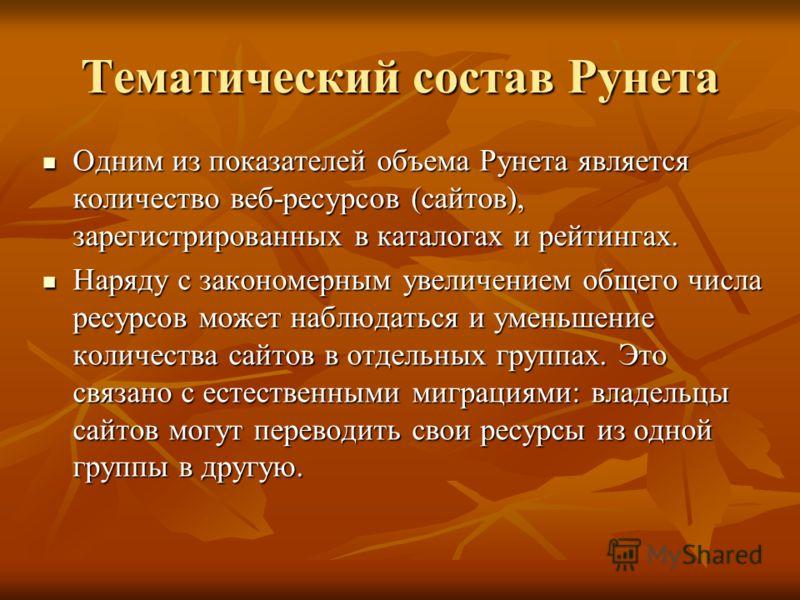Тематический состав Рунета Одним из показателей объема Рунета является количество веб-ресурсов (сайтов), зарегистрированных в каталогах и рейтингах. Одним из показателей объема Рунета является количество веб-ресурсов (сайтов), зарегистрированных в ка