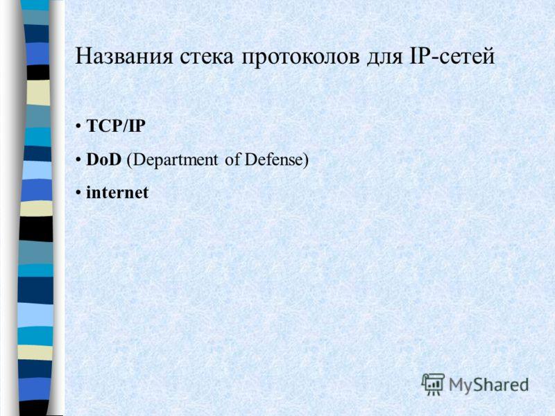 Названия стека протоколов для IP-сетей TCP/IP DoD (Department of Defense) internet