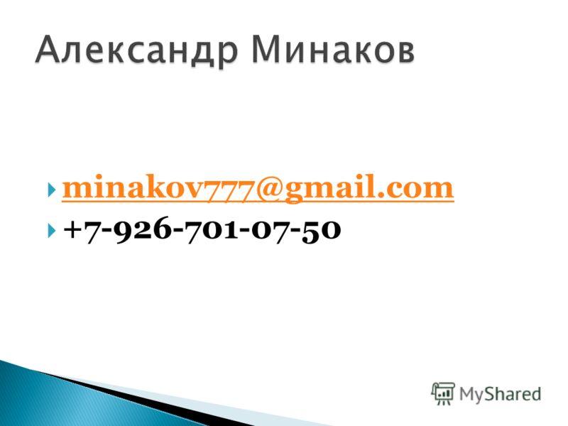 minakov777@gmail.com +7-926-701-07-50