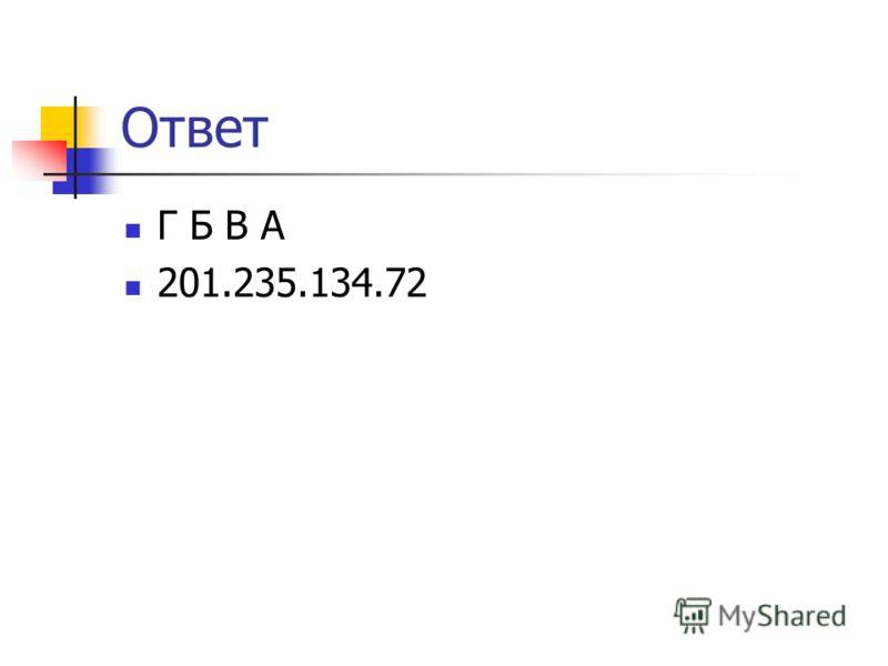 Ответ Г Б В А 201.235.134.72