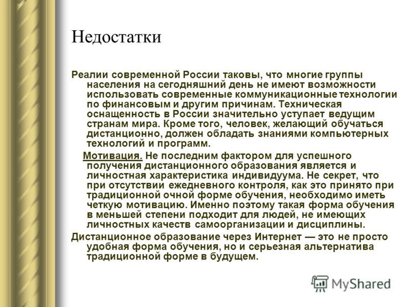 Недостатки Реалии современной России таковы, что многие группы населения на сегодняшний день не имеют возможности использовать современные коммуникационные технологии по финансовым и другим причинам. Техническая оснащенность в России значительно усту