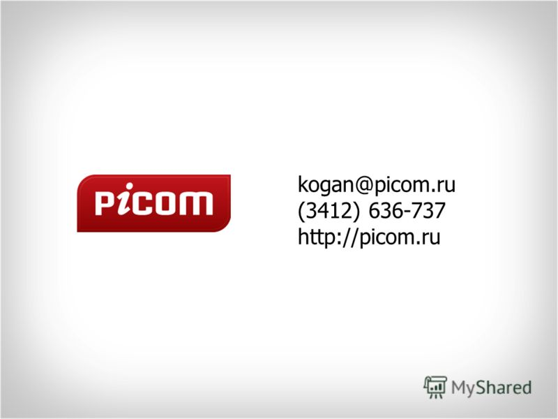 kogan@picom.ru (3412) 636-737 http://picom.ru