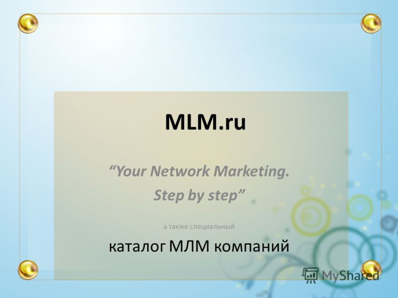 MLM.ru Your Network Marketing. Step by step а также специальный каталог МЛМ компаний