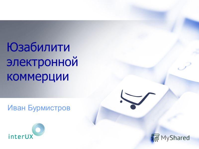 Юзабилити электронной коммерции Иван Бурмистров