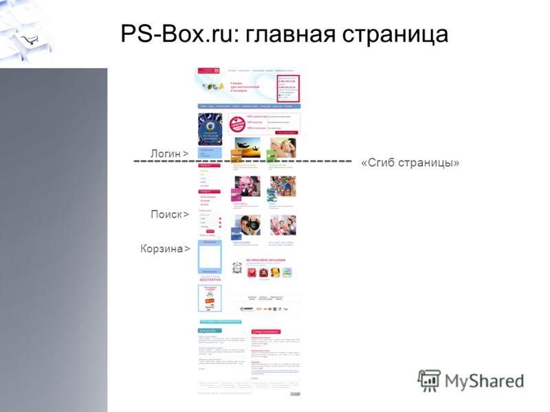 PS-Box.ru: главная страница ------------------------------- «Сгиб страницы» Поиск > Корзина > Логин >