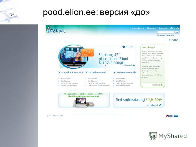pood.elion.ee: версия «до»
