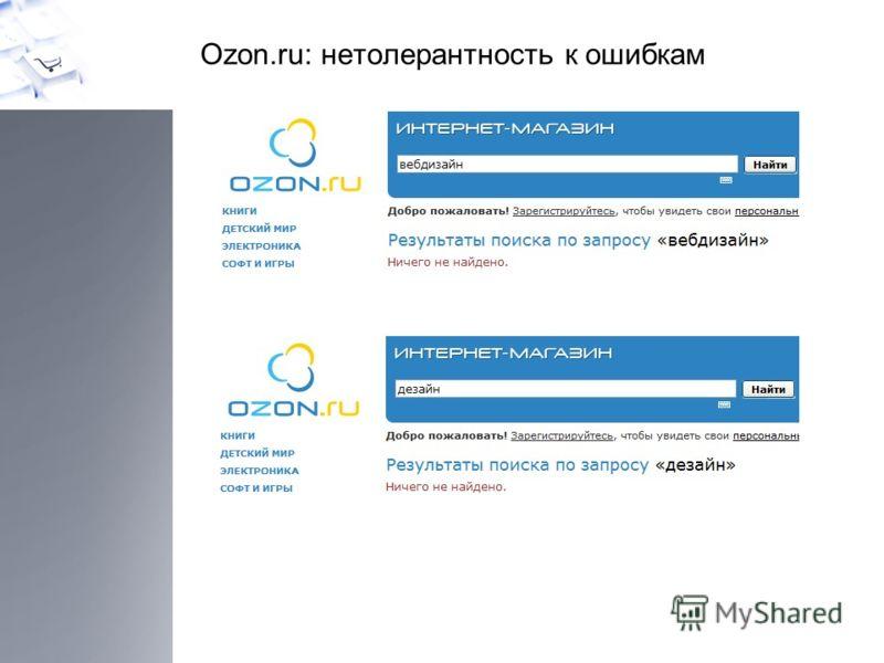 Ozon.ru: нетолерантность к ошибкам