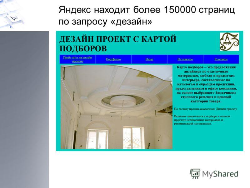 Яндекс находит более 150000 страниц по запросу «дезайн»