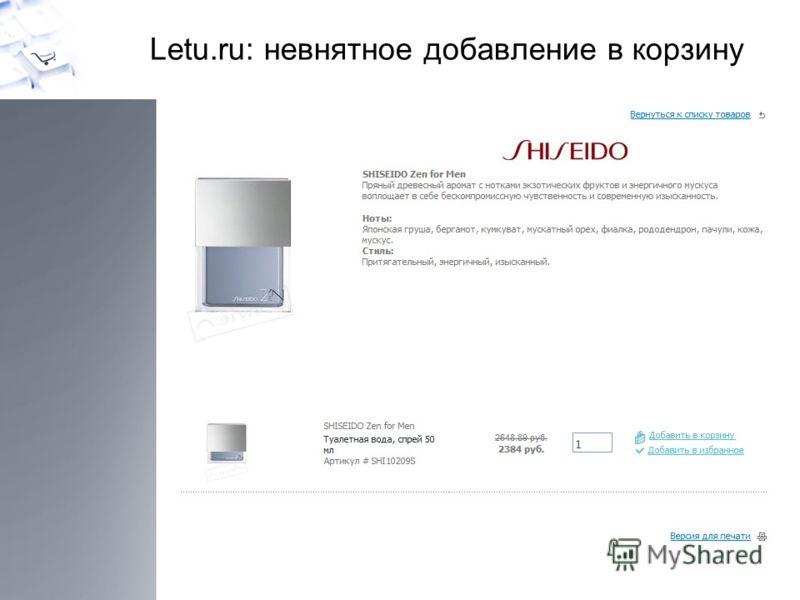 Letu.ru: невнятное добавление в корзину